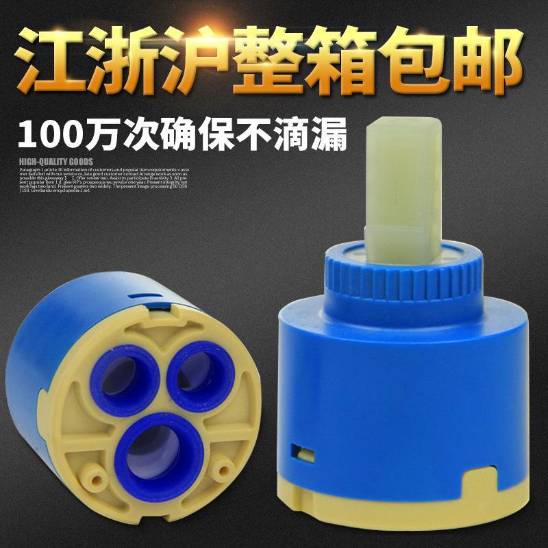 陶瓷阀芯冷热水龙头阀芯 水龙头配件 陶瓷冷热混水阀芯 35 40阀芯