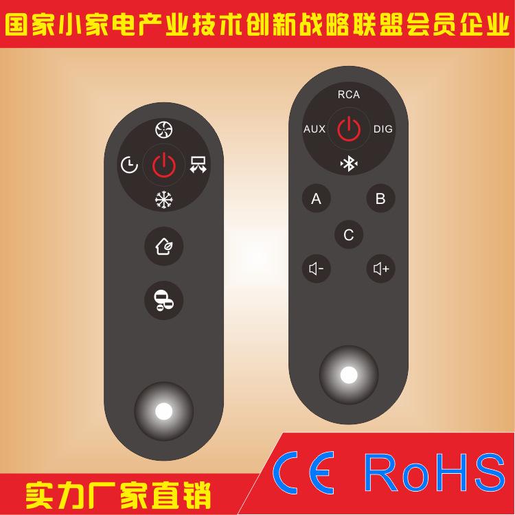 供给LED灯饰遥控器 遥控器 LED灯饰 外壳:黑色