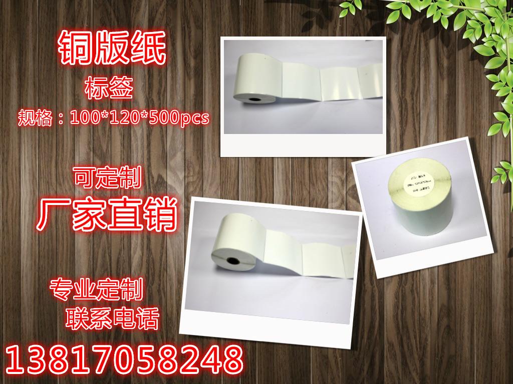 空白打印标签纸100*120*800铜版纸不干胶贴纸艾利品牌 铜板不干胶