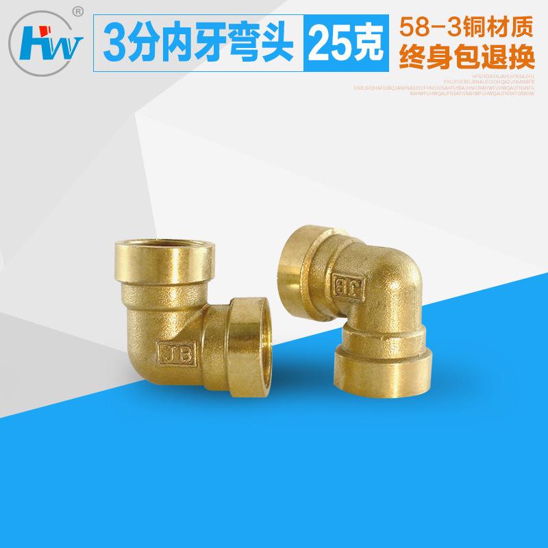 五金水暖配件3分内牙铜弯头管件 耐腐蚀