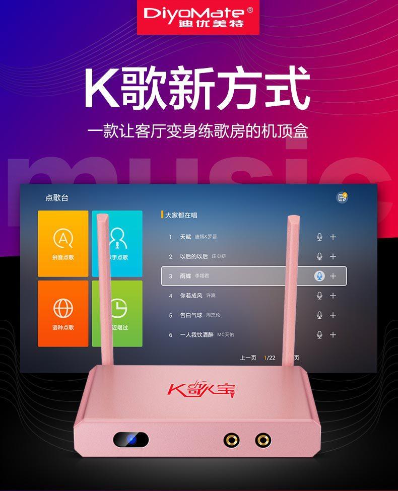 迪优美特K8K歌宝 DiyoMate/迪优美特 chinese 红外线遥控器