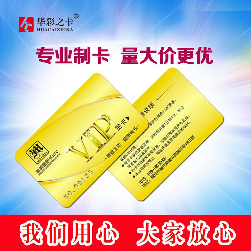 贵宾卡磁条卡刮刮卡条码卡VIP卡 pvc 华彩之卡