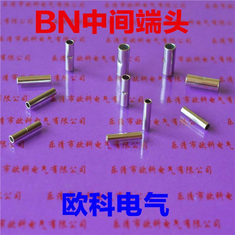 供给优质电缆两头衔接管端头BN2接线鼻子冷压两头裸端子铜接头 欧科电气