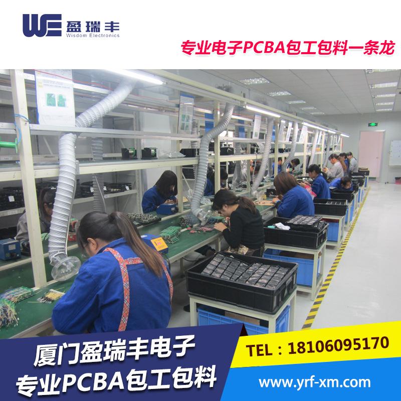 电子线路板设计生产测试组装PCBA一站式加工服务 wisdom/盈瑞丰 金属基
