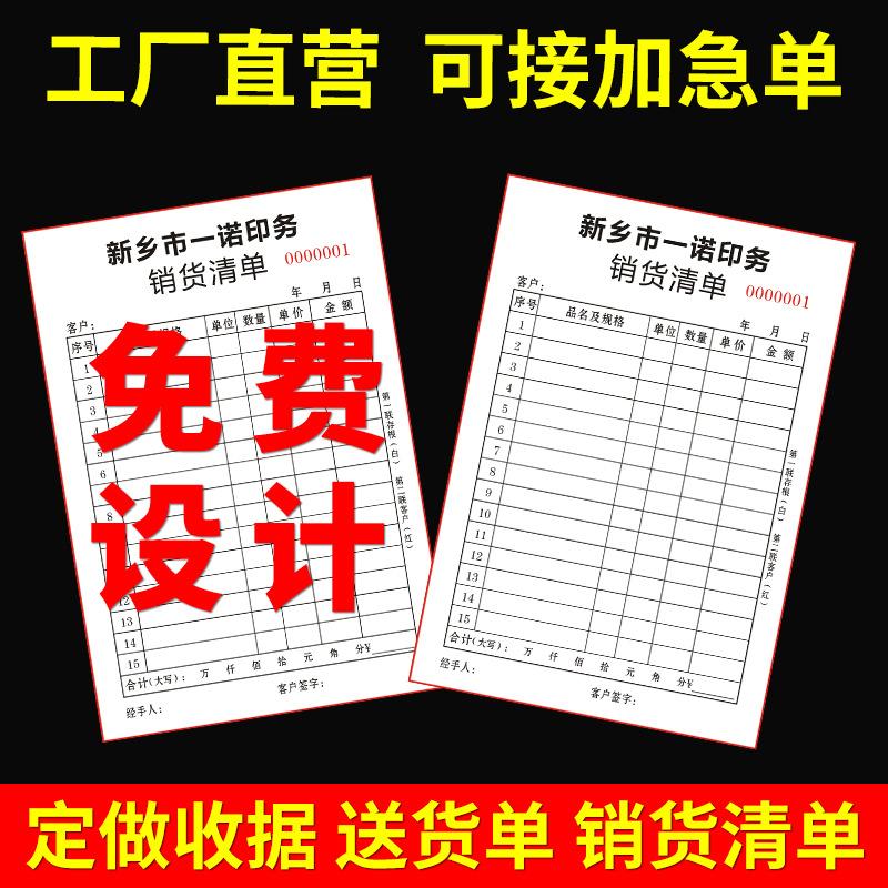 销货销售清单收款收据送货单二联三联无碳复写联单据印刷定做定制