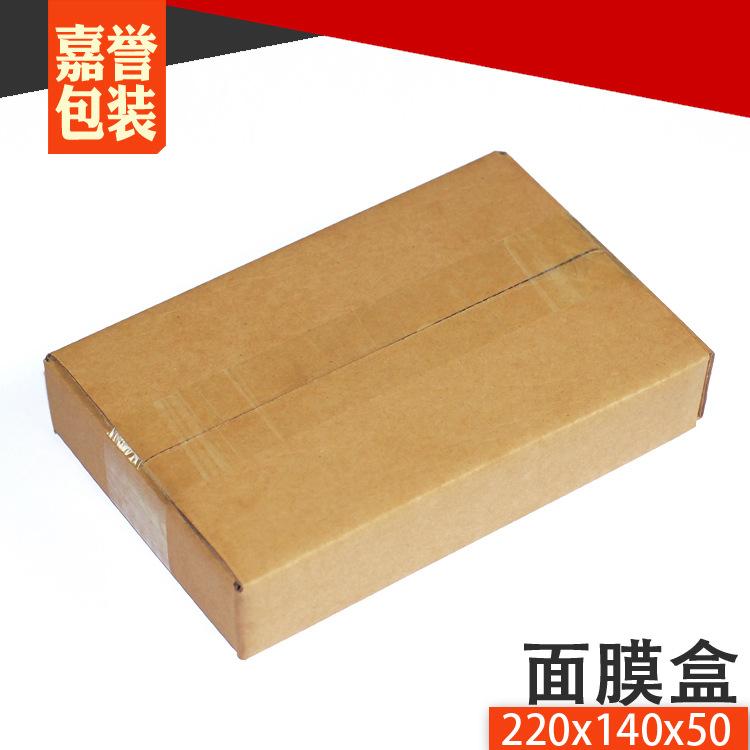 T2面膜盒纸箱非凡尺寸纸箱扁形小箱子快递包装箱22x14x5整包300个