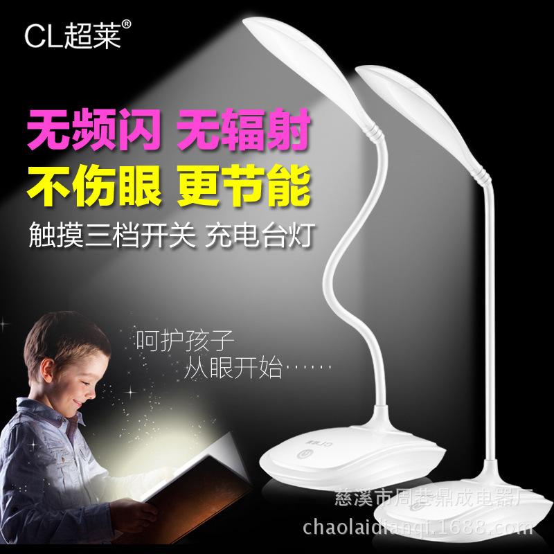 超莱USB创意led护眼学习阅读充电小台灯学生卧室床头灯商务礼品灯