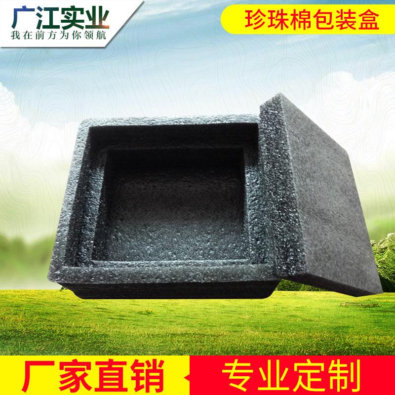 电子产品珍珠棉包装盒带盖子 EPE珍珠棉