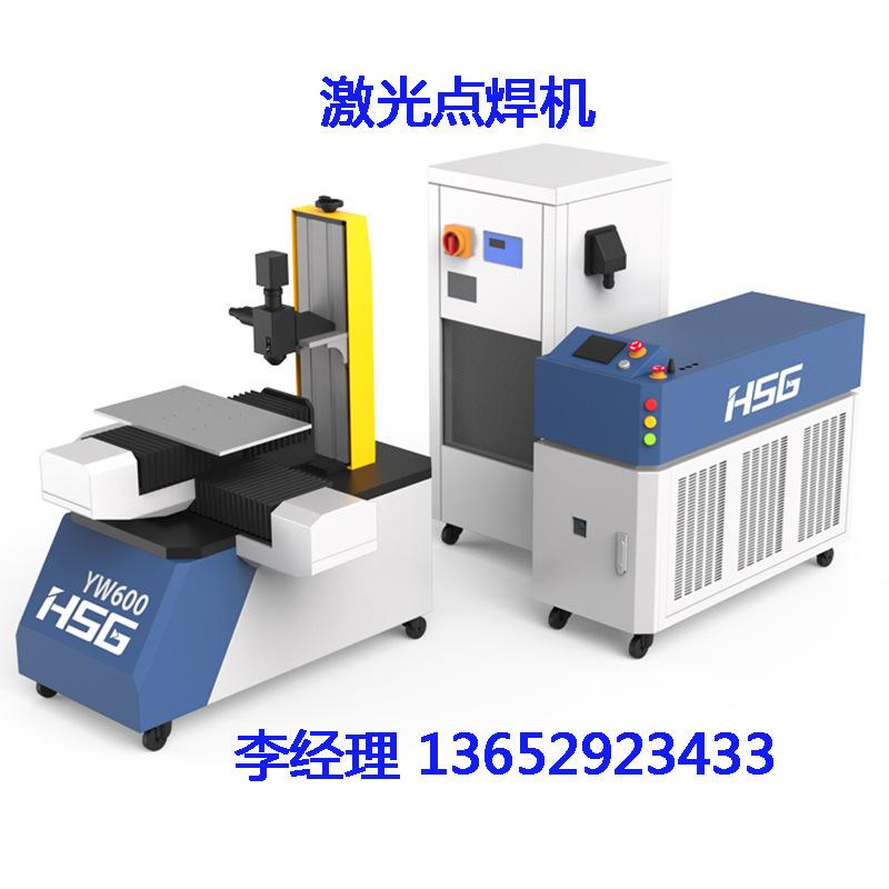 厂家直销激光焊接机 激光点焊机 铝板激光电焊 脉冲激光焊接机