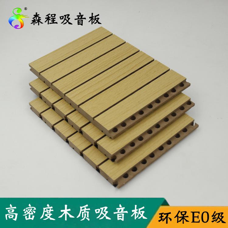 吸音隔音装饰板材 MDF 长方形 高密度板 微孔状