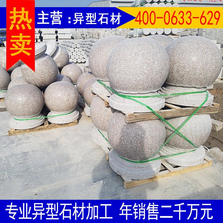 山东厂家直销各种规格挡车石球 适用范围广泛 花岗岩