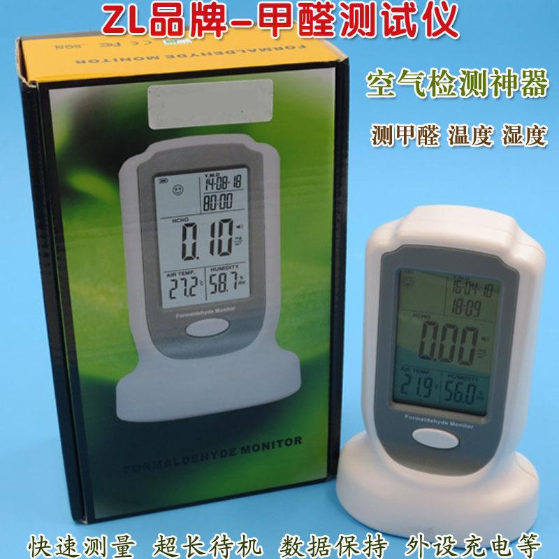 业余甲醛检测仪器室内空气品质测试仪 ZLM 空气中的甲醛