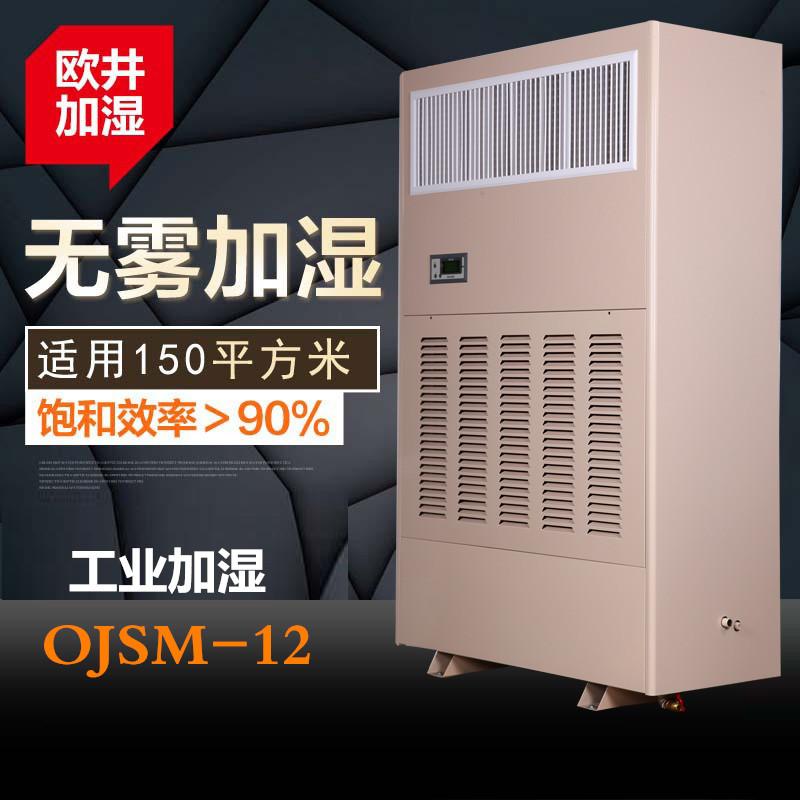 欧井OJSM-12环保湿膜加湿机无雾工业加湿机加湿器酒店智能加湿器