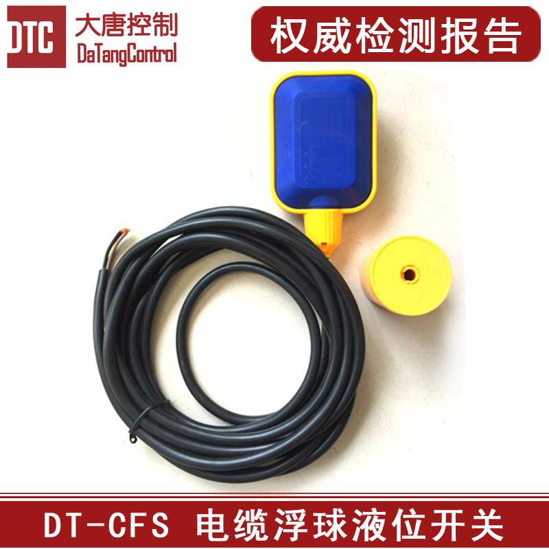电缆浮球液位开关有检测报告 大唐控制 DT_CFS 电缆浮球液位开关