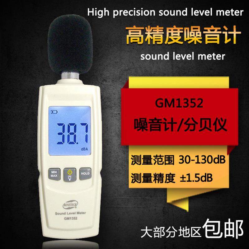 高精度噪音计分贝仪声级计噪音仪 数字式噪音计 噪音测试