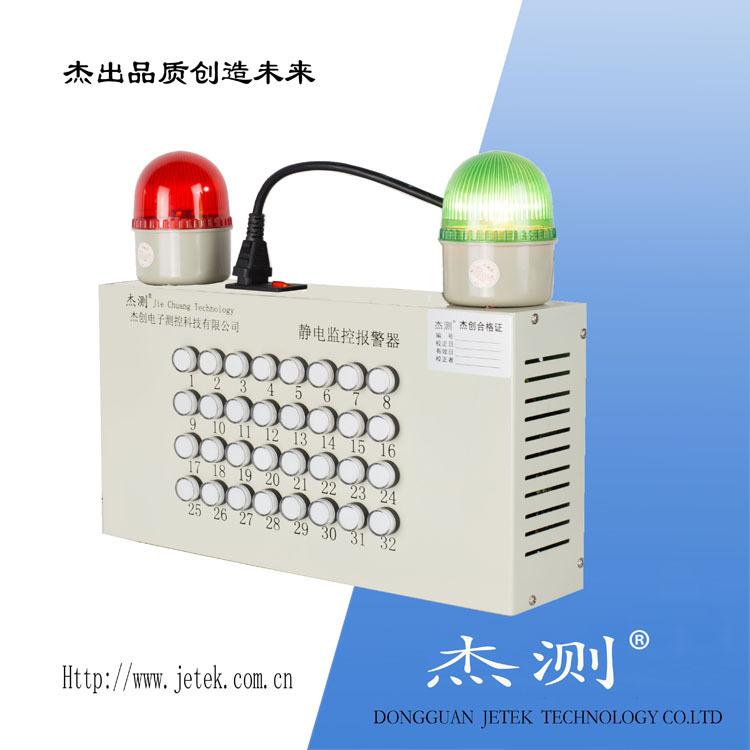 静电报警器/杰测EBG1232 人体静电测试仪