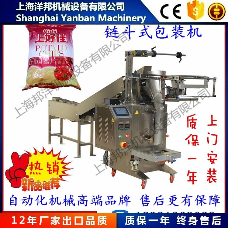 膨化食品充氮气拖斗式包装设施 YB洋邦机械 复合材料