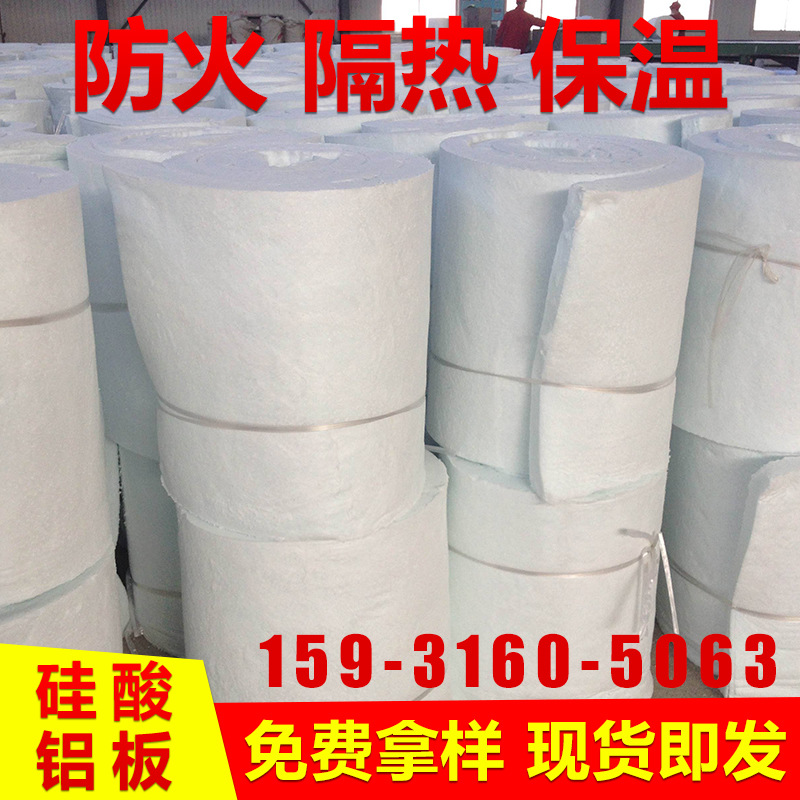 复合硅酸铝镁板 硅酸铝耐火纤维毯 保温板 纤维状 长方形