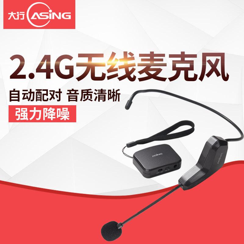 4G无线耳麦教师小蜜蜂专用麦克风扩音器头戴式话筒电脑音响用 店铺三包