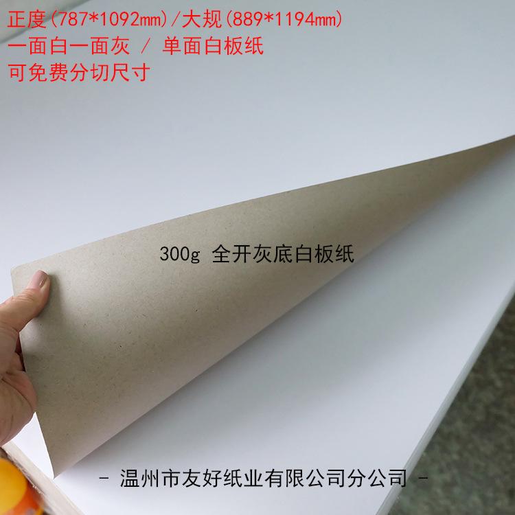 全开灰底白板纸服装打版纸单面白卡纸服装衬板衬衫衬板定制300g 白板纸
