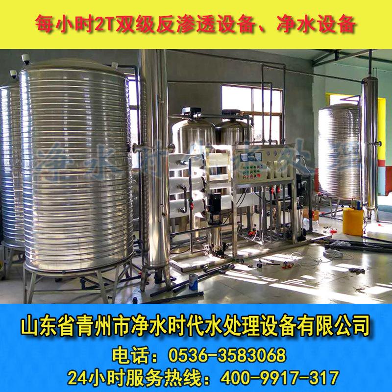 反渗透处理设备纯水过滤设备 净水时代