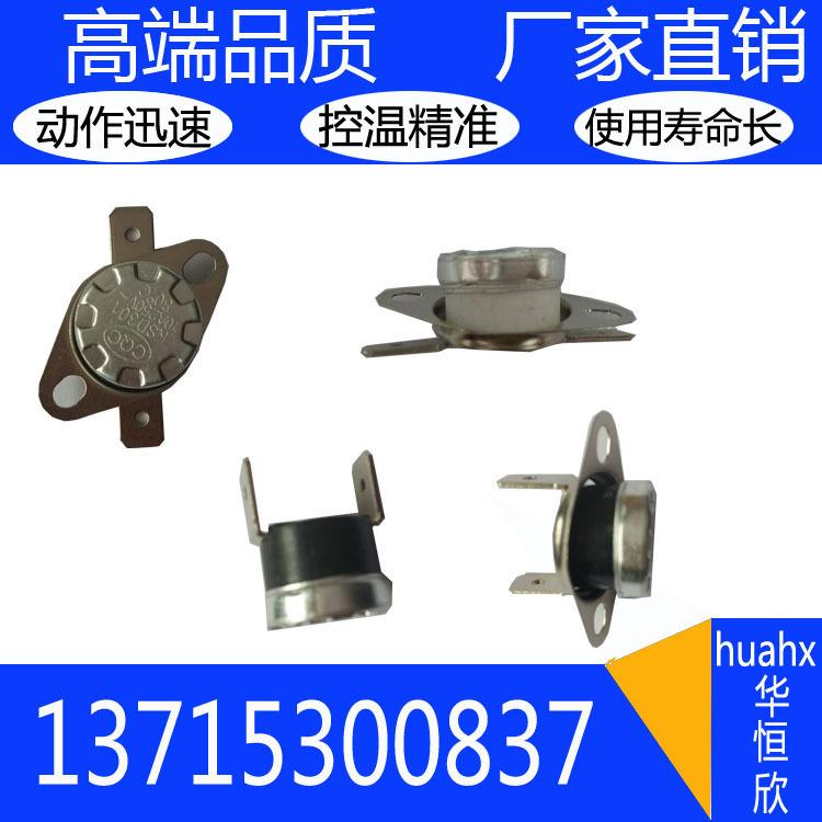 ksd301温控器ksd301温控开关ksd301热保护器ksd301 华恒欣