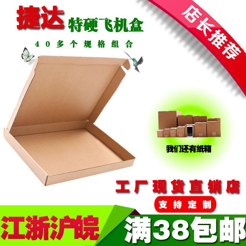 生产厂家服装文胸纸盒淘宝打包箱快递包装批发定做飞机盒瓦楞纸箱