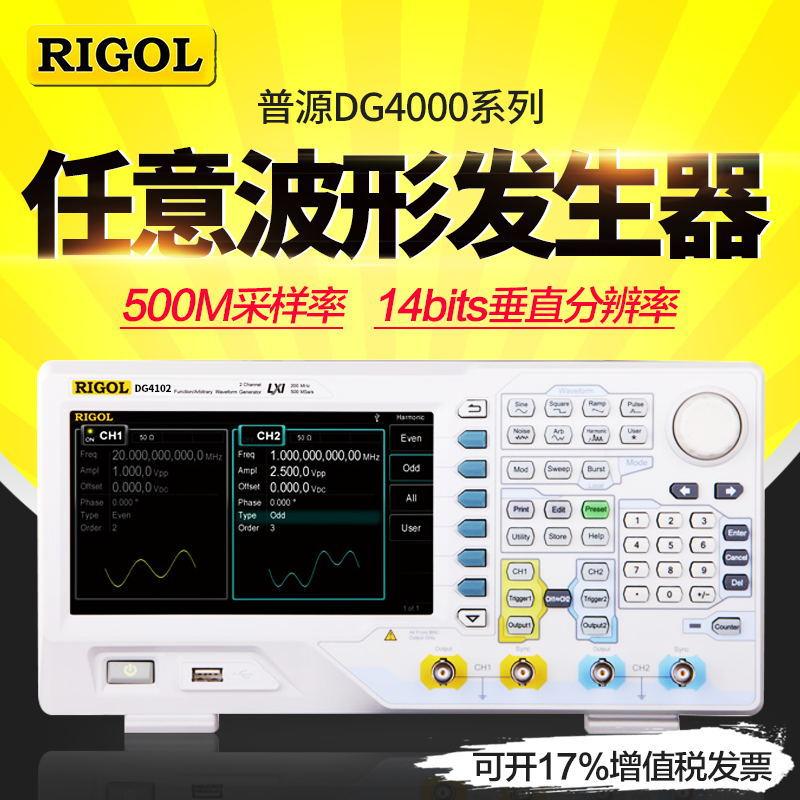 普源函数信号发生器双通道DG4202波形发生器频率计信号源200Mhz