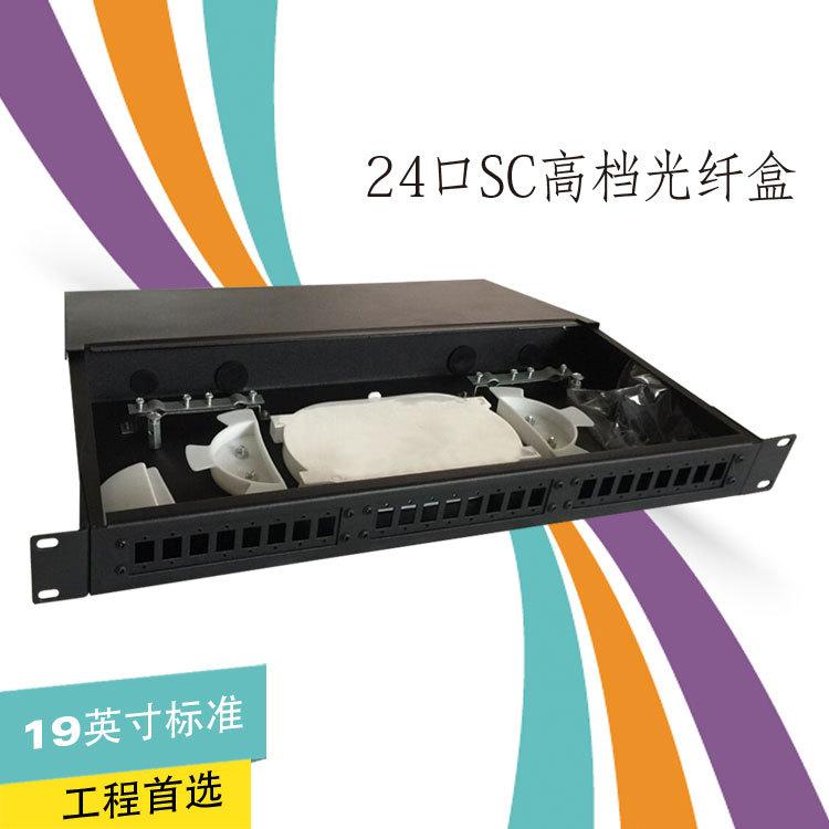 机架式光纤盒