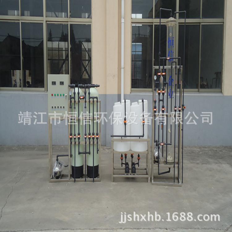 恒信供应去离子水处理设备