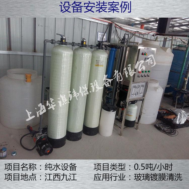 玻璃镀膜纯水设备案例