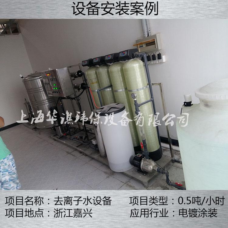 电镀涂装去离子水设备案例