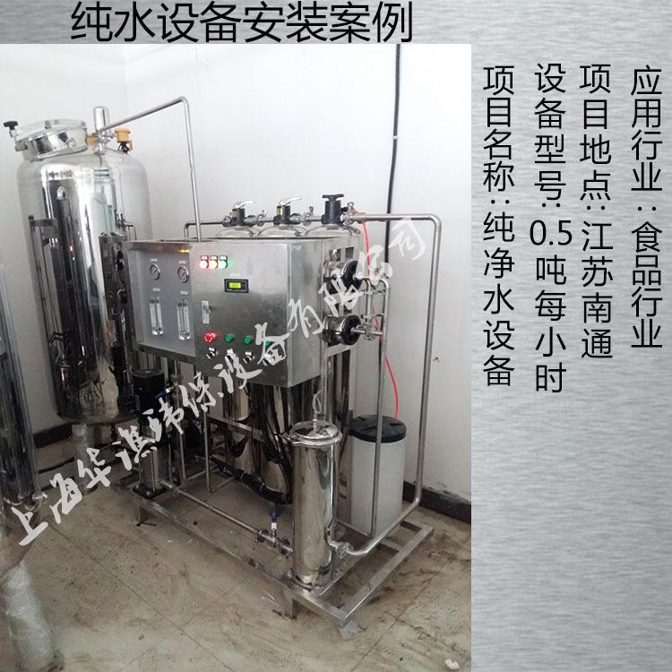 食品行业纯水设备案例