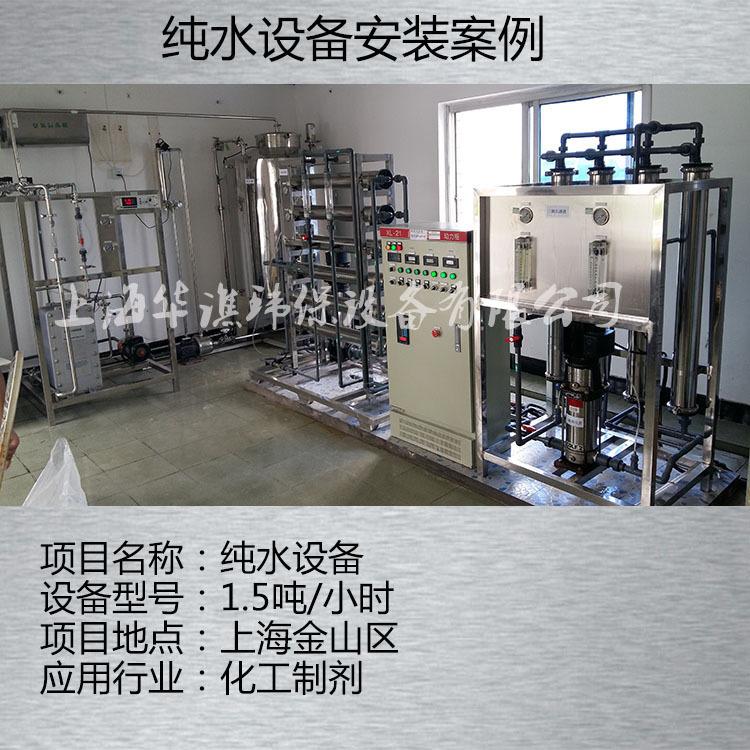 化工行业纯水设备案例