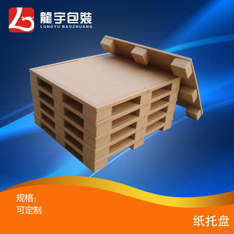 物流包装用四面进叉环保蜂窝纸托盘 蜂窝板 四面进叉 龙宇品牌