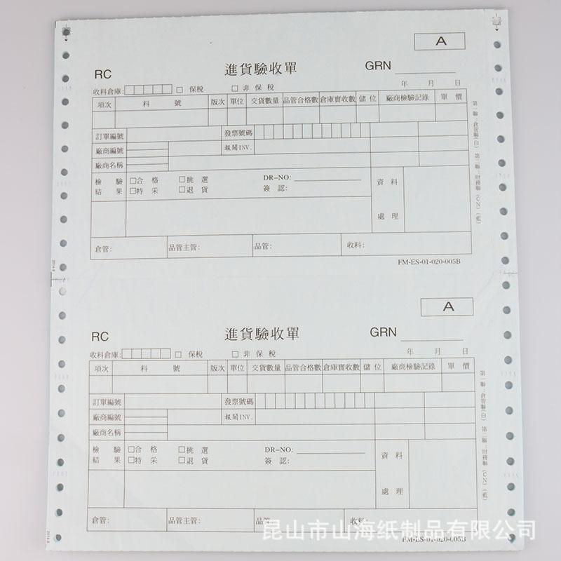 电脑打孔联单印刷 商务印刷 书写纸