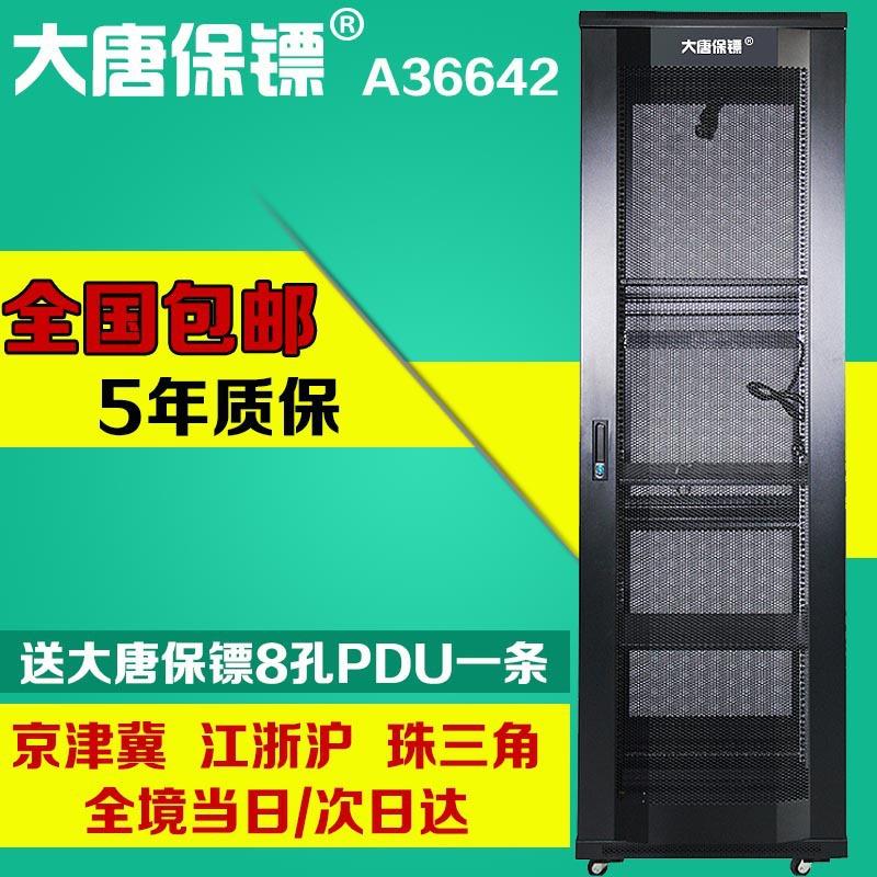 大唐保镖A36642大唐 大唐保镖 脱脂、酸洗磷化静电喷塑 装载网络设备