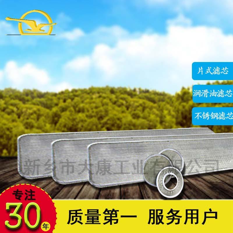 供应各种滤片 不锈钢 油除杂质 SPL