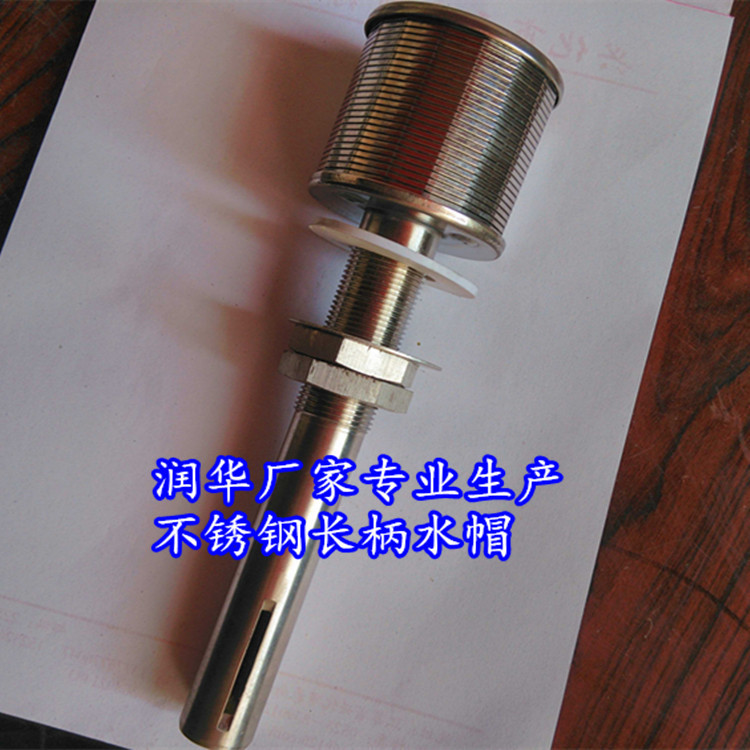 不锈钢长柄排水帽 固液分离 高效过滤,精密过滤 不锈钢