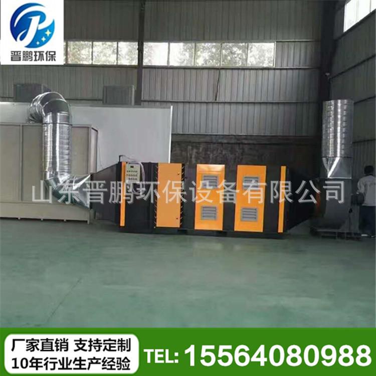 光氧催化废气处理设备 有机废气处理成套设备 标准型
