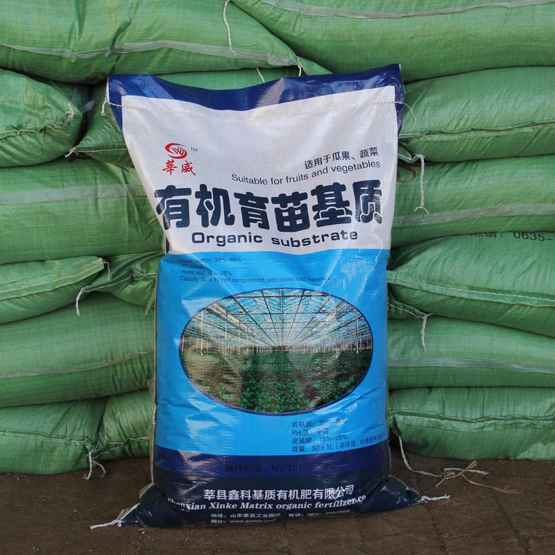 大棚种菜种花育苗栽培优质养分土 营养土 瓜果蔬菜花卉