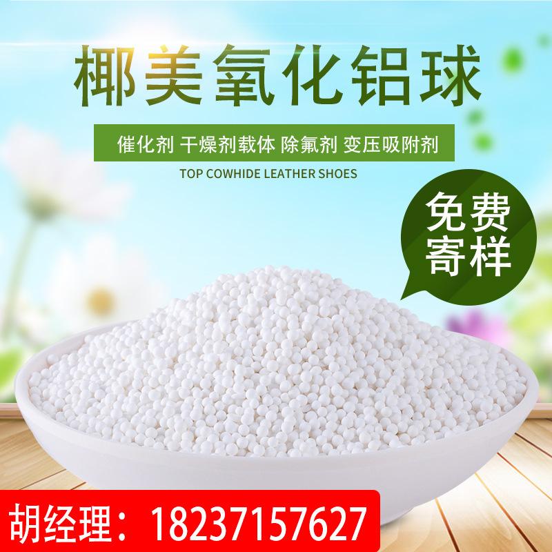 零售干燥剂吸附剂催化剂载体饮水除氟高纯度活性氧化铝球原料