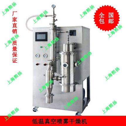 上海熙扬SPRAY-1500D试验室真空喷雾干燥机 压力式