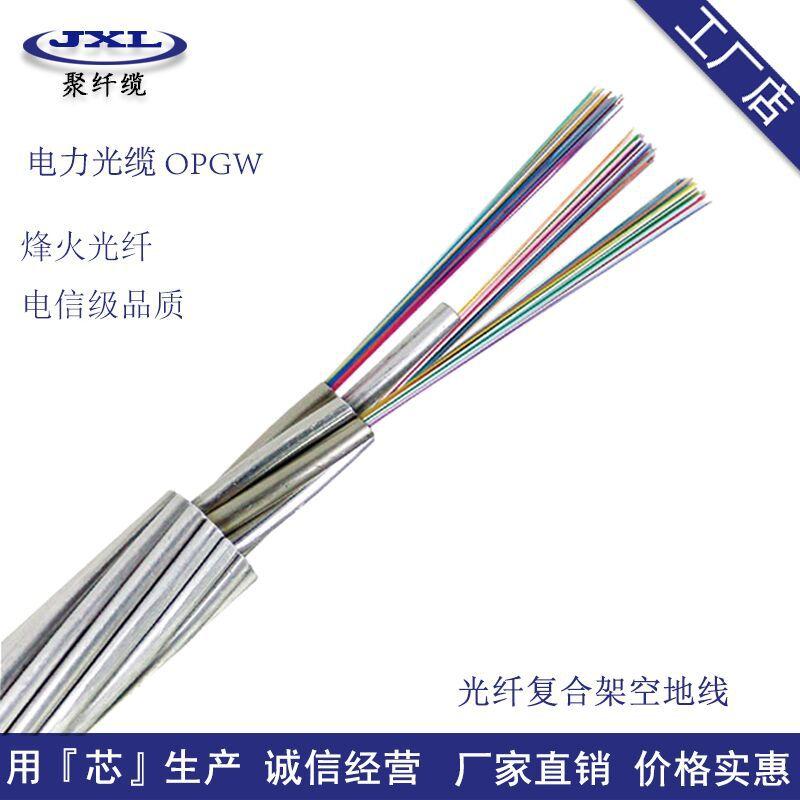 OPGW光纤复合电缆 通信光缆 室外光缆电信级光缆烽火纤芯厂家直销