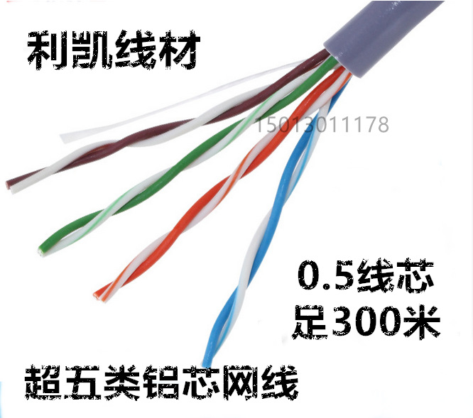 安普讯联超五类网线 安普讯联
