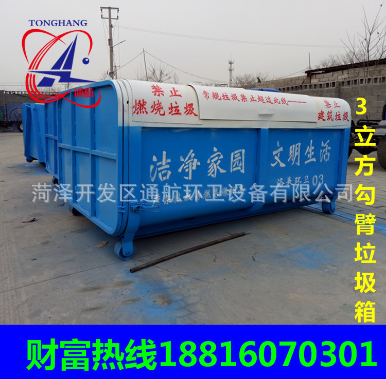 厂家直销优质勾臂式3立方垃圾车箱 郓城县通航环卫