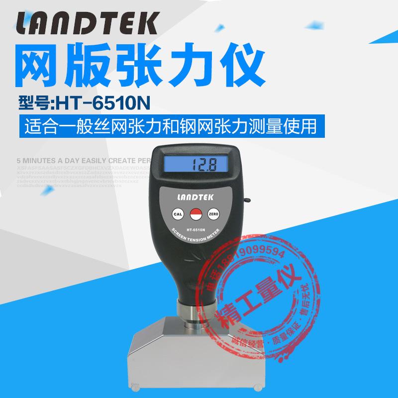 网张力和钢网张力测量仪 网版张力仪 LANDTEK/兰泰