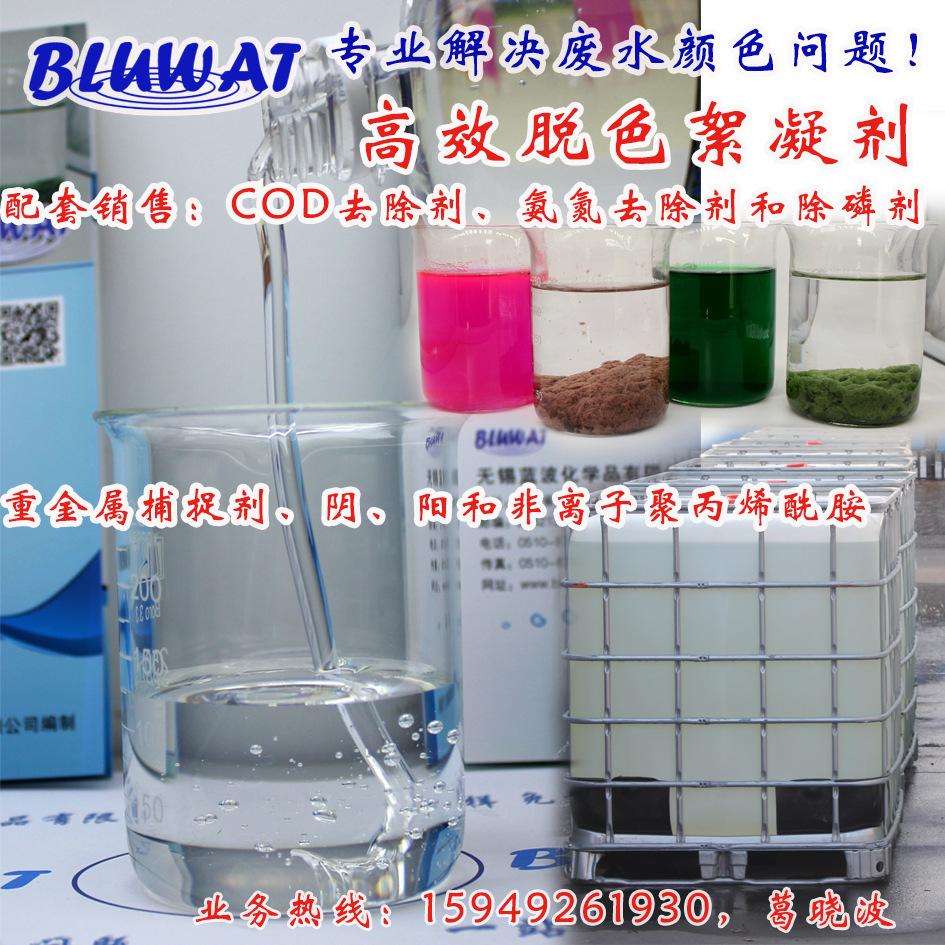 双氰胺甲醛聚合物 季铵盐高分子聚合物 BWD 浅色粘稠液体