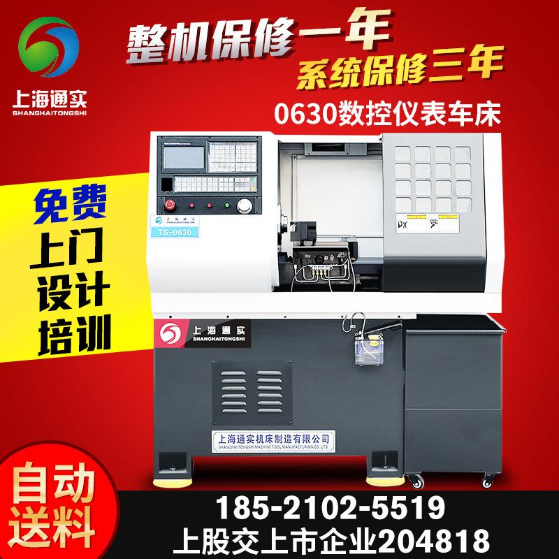 上海通实小型数控车床CK0630全主动仪表车床微型精细数控机床设施