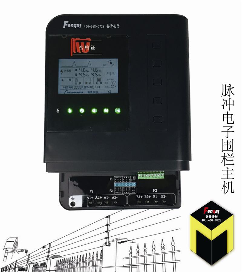 奋青研发智能型电子围栏脉冲主机低压脉冲电子围栏主机别墅公用